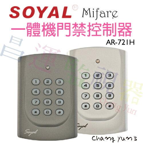 高雄/台南/屏東門禁 SOYAL Mifare 連網 AR-721HDR1 按鍵型門禁控制器讀卡機/控制器