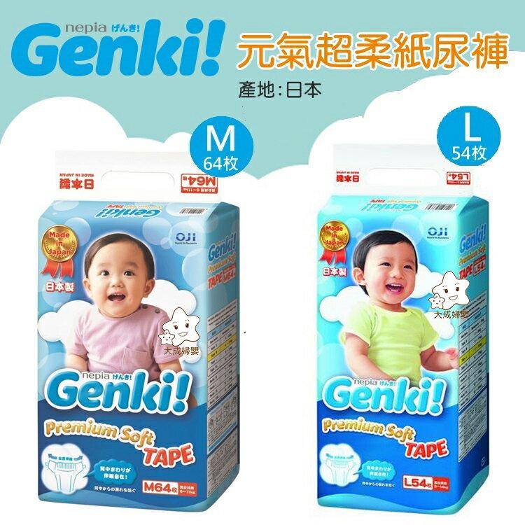 【大成婦嬰】日本製 王子 Genki! 元氣超柔紙尿褲 (NB、S、 M、 L) 日本境內版 尿布 1
