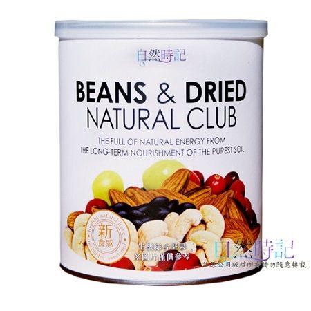 自然時記 生機綜合堅果 300gx3(罐裝) 原價$840-特價$759 南瓜子 葡萄乾 黑豆 黃豆 杏仁果 腰果 蔓越莓
