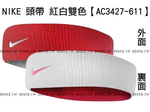 Shoestw【AC3427-611】NIKE 頭帶 基本雙面頭帶 HEADBAND 止汗帶 紅白
