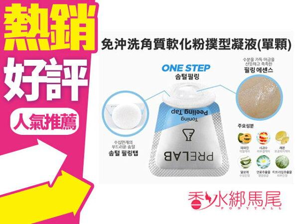 ◐香水綁馬尾◐韓國 PRELAB No wash 角質軟化粉撲型精華 1ml 單入 免沖洗 敏感肌膚可用