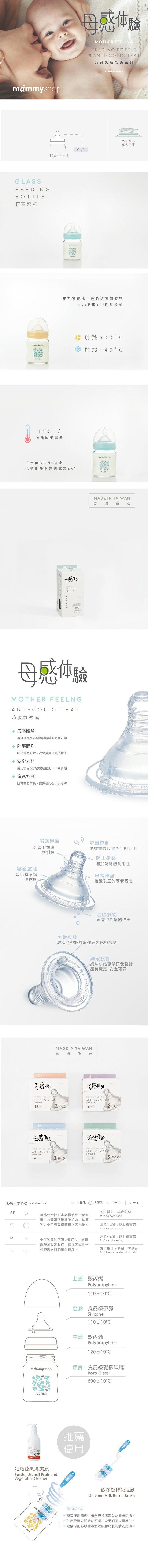 Mammyshop媽咪小站 - 母感體驗 a33玻璃防脹氣奶瓶 寬大口徑 120ml 3入 超值組 1