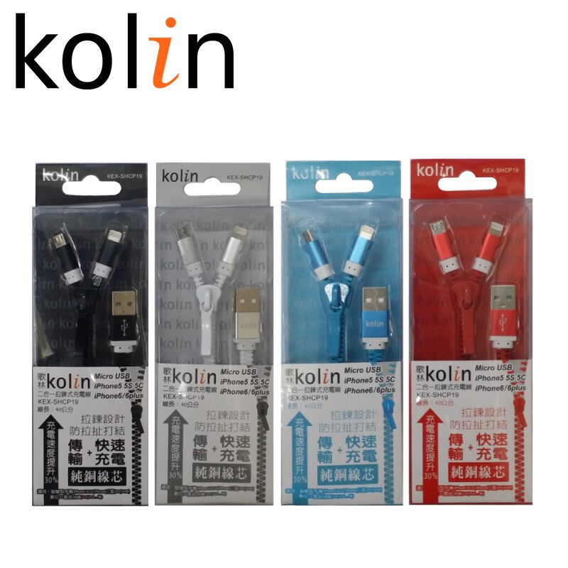小玩子 Kolin 歌林 USB 二合一 拉鍊式  傳輸 充電線 顏色 KEX~SHCP1