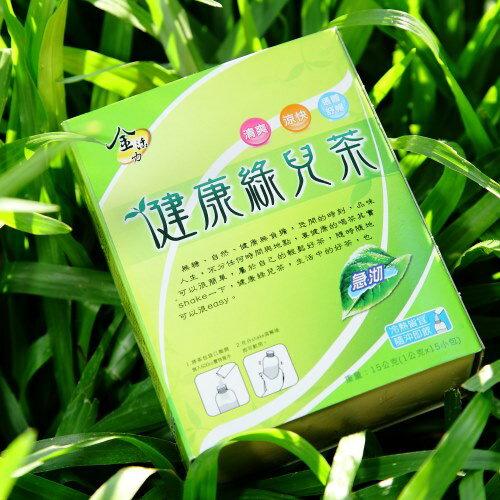健康綠兒茶^(1gx15包 盒^)^~顛覆傳統冷泡茶的方式,馬上喝,健康新選擇~ ~  好