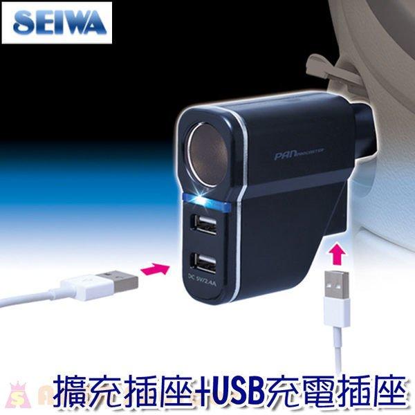 超特價【禾宜精品】點菸擴充器 SEIWA F251 點菸器擴充 車用USB充電 USB車充 2.4A 手機車充