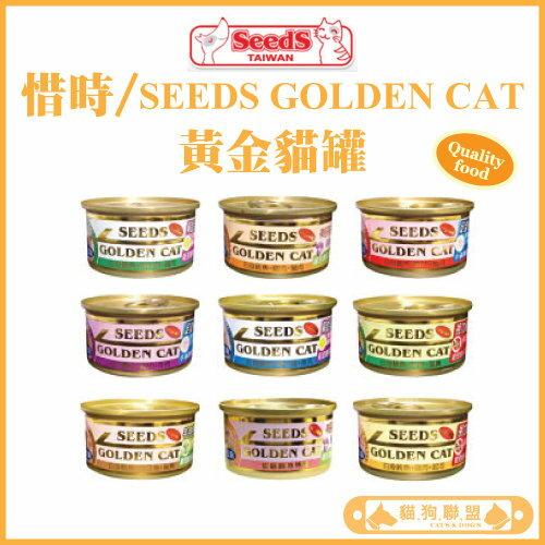 +貓狗樂園+ 惜時【特級金貓。黃金貓罐。小。80g】22元*單罐賣場 - 限時優惠好康折扣