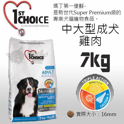 《瑪丁-第一優鮮》中大型成犬雞肉配方-7KG