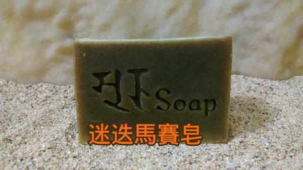 迷迭香小分子馬賽皂