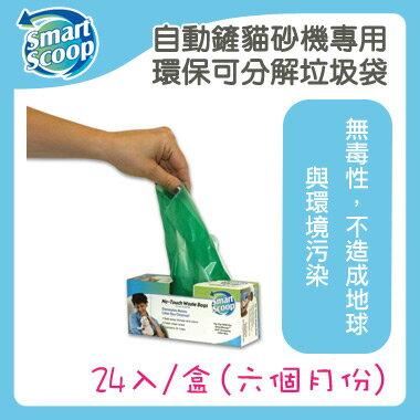 Smart Scoop 自動鏟貓砂機~環保垃圾袋
