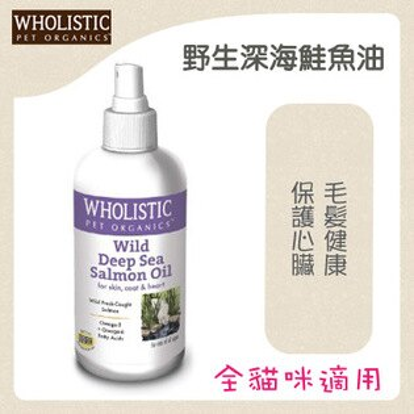 Wholistic Pet Organics 護你姿保健品-野生深海鮭魚油(毛髮健康)-貓咪專用