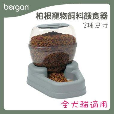 bergan 全系列寵物生活用品-寵物飼料餵食器 - 大