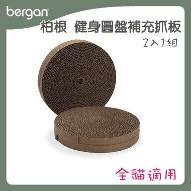 bergan 全系列寵物 用品~健身圓盤補充抓板 ~  好康折扣