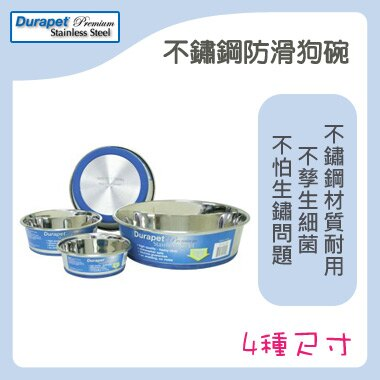 Durapet 防滑不銹鋼寵物食器~ 不鏽鋼防滑狗碗S