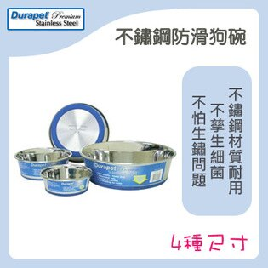 Durapet 防滑不銹鋼寵物食器- 不鏽鋼防滑狗碗S