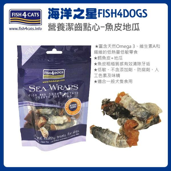 Fish4Dogs海洋之星《海水魚皮潔齒點心》魚皮地瓜  100g / 包