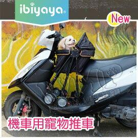 《IBIYAYA 依比呀呀》黑旋風寵物推車-機車/推車二用(FS1432)
