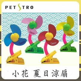 《沛德奧Petstro》清涼一夏必備  寵物推車專用夏日風扇/夾扇/涼扇(隨機出貨 不供挑色)