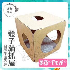 《瓦軒 MIT 紙品》骰子貓抓屋/貓抓板/貓窩/貓玩具