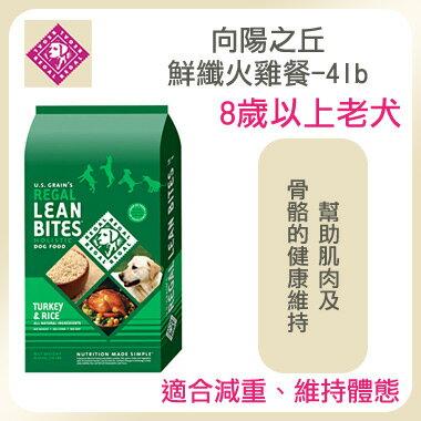 《美國Regal Pet Foods》向陽之丘狗糧 [鮮纖火雞餐] -4磅