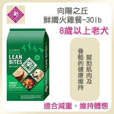 《美國Regal Pet Foods》向陽之丘狗糧 [鮮纖火雞餐] -30磅