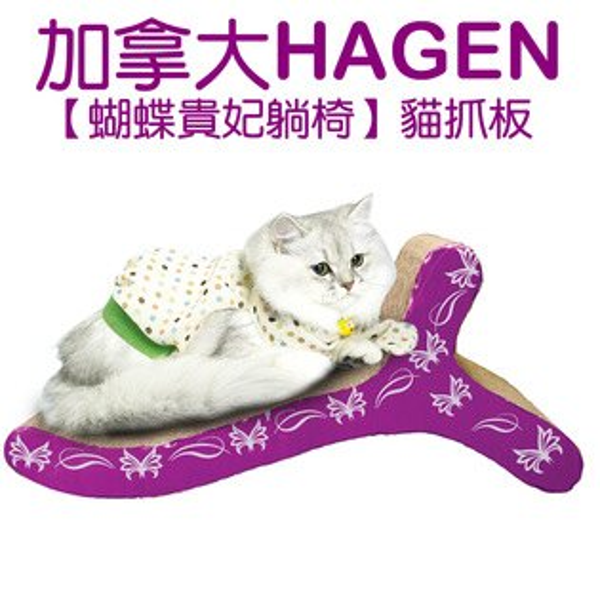 加拿大HAGEN【蝴蝶貴妃躺椅】貓抓板