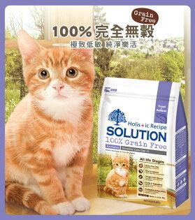 耐吉斯SOLUTION《精選鱒魚+深海鮭魚》無穀食譜,低敏護膚成幼貓配方-3磅