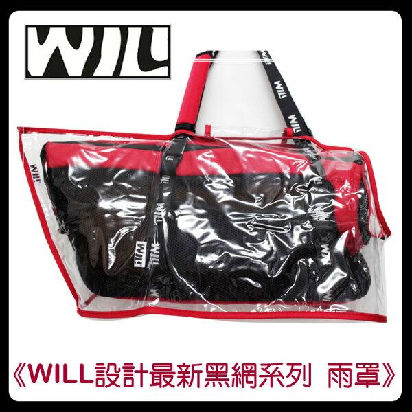 《WILL設計最新黑網系列RB05》【雨罩】*加長型(臘腸包)使用