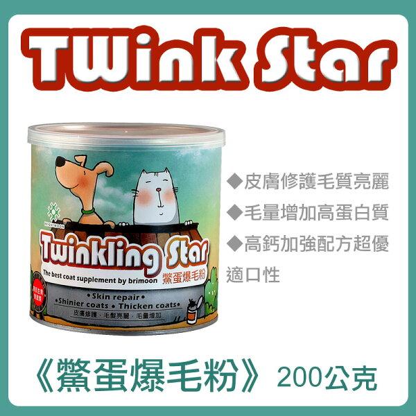 TWinkStar《鱉蛋爆毛粉》 200公克