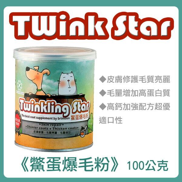 TWinkStar《鱉蛋爆毛粉》 100公克