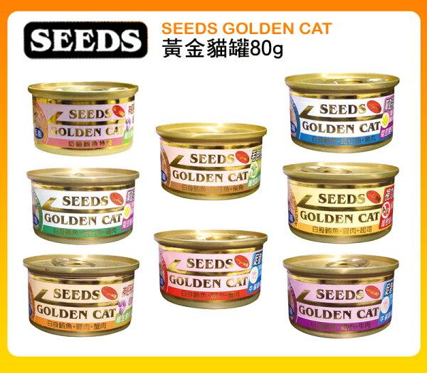 (貓)Seeds《Golden Cat》健康機能金貓罐80g 8入
