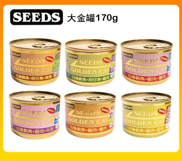 (貓)Seeds《Golden Cat》健康機能金貓大罐組170g5入