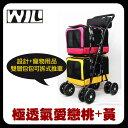 【WILL】全新黑網系列WB02雙層推車 0