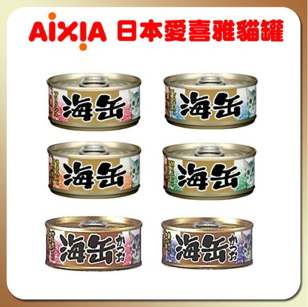 日本愛喜雅AIXIA.海缶24入/1箱(貓)