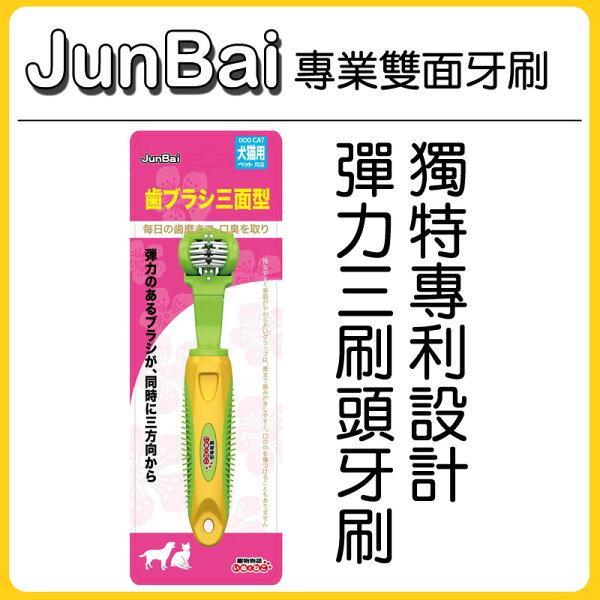★汪咪堡★日本寵物物語專業雙面牙刷