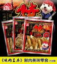 ★ 汪咪堡★《燒肉工房》 蜜汁/碳烤 200gX6包特價999(免運) 0