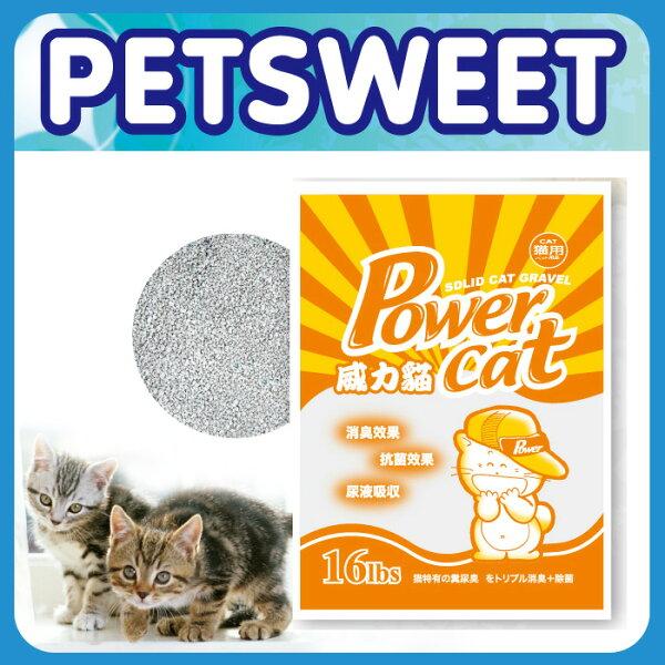 (貓)威力貓細砂7公斤(16磅)