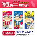 日本《CIAO啾嚕肉泥》每包4小袋裝X24包 0