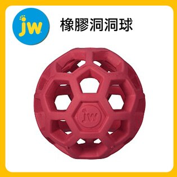 【美國JW】橡膠洞洞球-迷你
