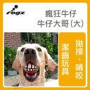《Rogz》大笑球-可放零食 0