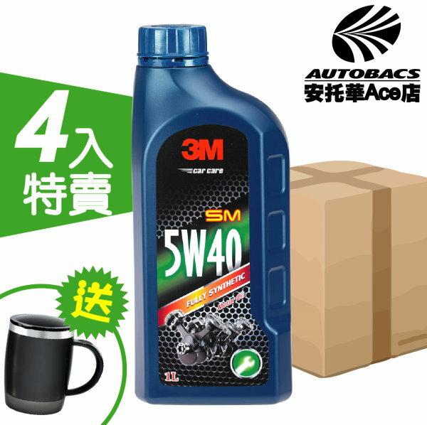 【4入整箱下殺免運】3M 5W40 SM合成機油1L*4瓶/ 適用於市內駕駛、停開頻繁/ 免運再送不鏽鋼經典杯 (4710367332008-4)