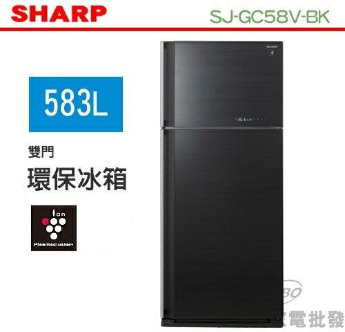 【佳麗寶】-(SHARP夏普)原裝進口系列電冰箱-2門583L【SJ-GC58V-BK】