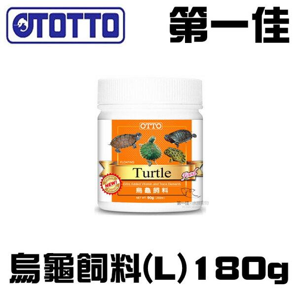 [第一佳 水族寵物] 台灣OTTO奧圖 烏龜飼料 (L)180g/500ml 爬蟲 陸龜 水龜 巴西龜 各種烏龜適用