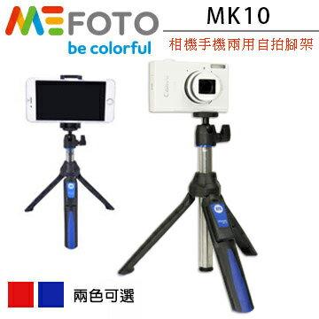 MeFOTO 美孚 MK10 (附藍芽遙控器) 鋁合金自拍腳架/三腳架/自拍棒 公司貨