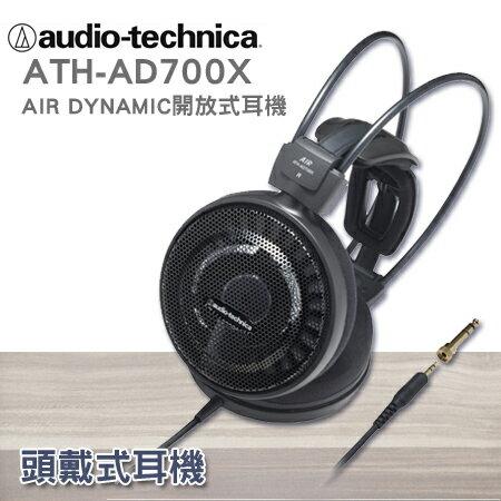 """鐵三角 ATH-AD700X AIR DYNAMIC開放式耳機""""正經800"""""""