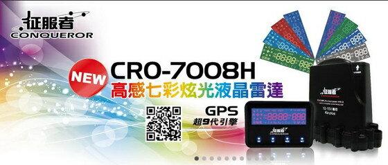 《育誠科技》『征服者CRO-7008H 雷達全配』GPS全頻無線分離式雷達測速器/另售5008 3008