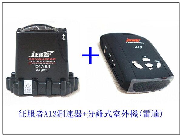 《育誠科技》『征服者GPS-A13 +(室外機雷達全配)』GPS測速器/另售南極星5688 1688