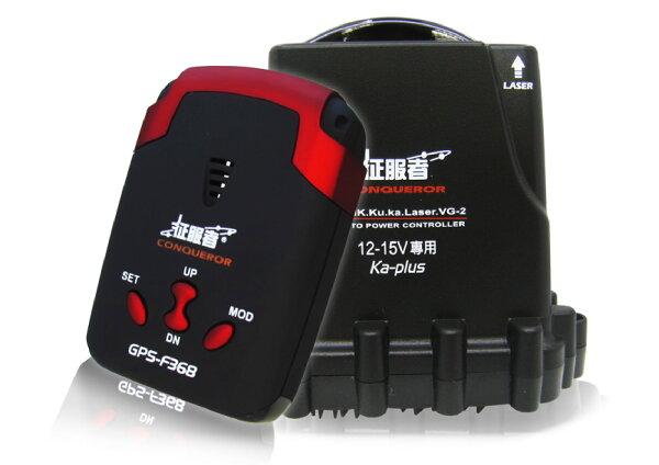 《育誠科技》『征服者GPS-F368 +(雷達全配) 』GPS測速器+分離式室外機雷達/F360 518R升級版