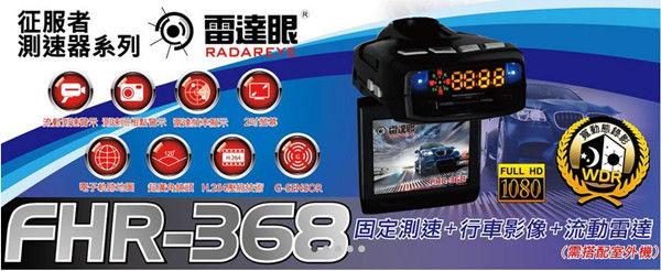 【育誠科技】 征服者『雷達眼FHR-368 單機版』GPS測速器+行車記錄器/WDR/1080P/另售南極星RDV-2350