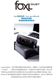 《育誠科技》『soundmatters foxL Duet 喇叭雙重組』藍牙音響揚聲器/foxl v2 apt-x+foxLO/重低音藍芽喇叭/另有Jawbone Jambox