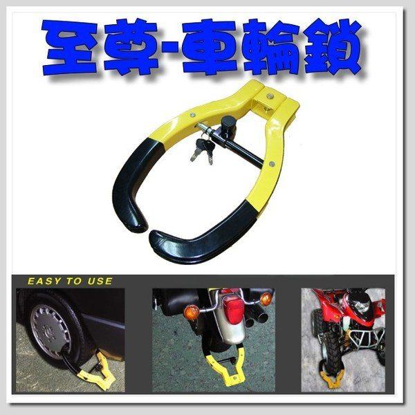 《育誠科技》『至尊-車輪鎖』輪框鎖/機車/小客車/休旅車/小貨車/箱型車/均可使用